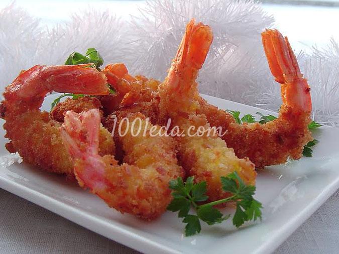 Праздничные креветки, обжаренные в сухарях: рецепт с пошаговым фото
