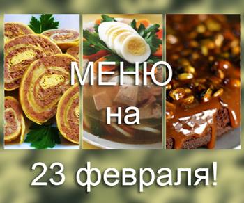 Что приготовить на 23 февраля рецепты простые и вкусные