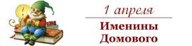 1 апреля - именины домового