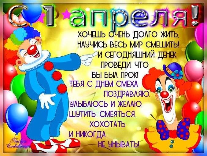 Поздравления с днем рождения в апрель