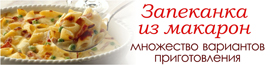 Рецепты макаронной запеканки