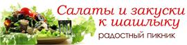 Рецепты салатов и закусок к шашлыку