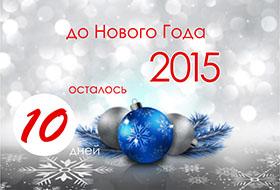 Что приготовить на Новый Год Козы или Овцы 2015