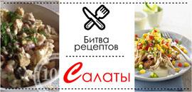 Выбираем лучший рецепт салата с курицей на 1001eda.com