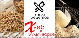 Выбираем лучший рецепт хлеба в мультиварке на 1001eda.com