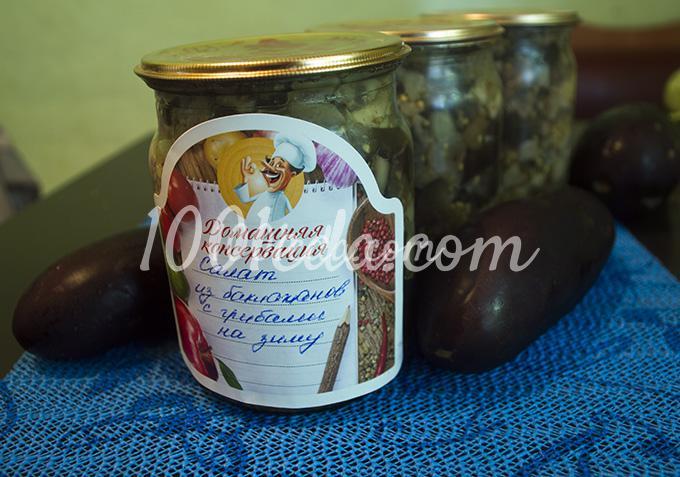 рецепт осеннего салата из баклажанов
