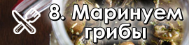 Выбираем лучший рецепт маринованных грибов на 1001eda.com