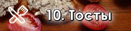 Выбираем лучший рецепт гренок на 1001eda.com
