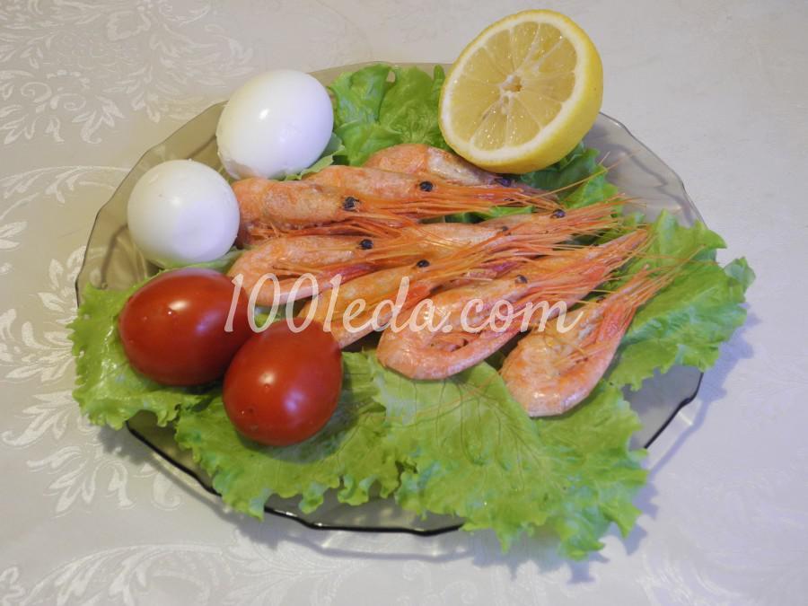 Салат с креветками: пошаговое фото - Шаг №1