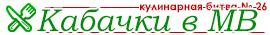 Выбираем лучший рецепт кабачков в мультиварке на 1001eda.com