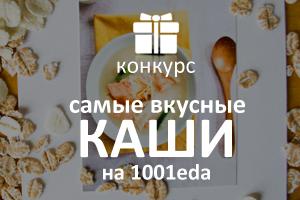 Получите подарки за обычный рецепт каши