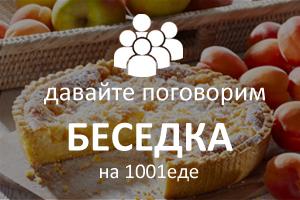 Форум 1001eda.com