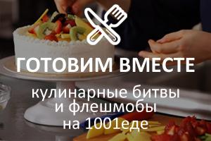 Битвы рецептов и кулинарные флешмобы