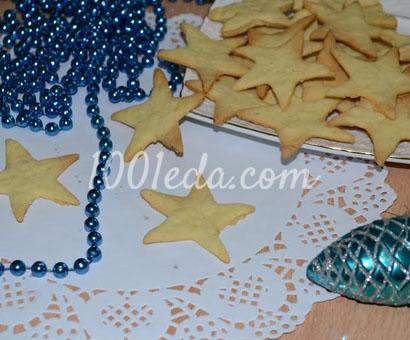 Печенье Новогодние звезды