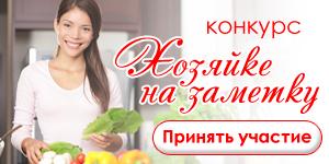 Конкурс кулинарных советов