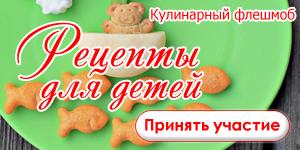 Кулинарный флешмоб Рецепты для детей