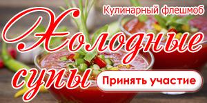 Кулинарный флешмоб Холодные супы (17 мая-17 июня 2016)