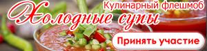 Кулинарный флешмоб Холодные супы (17 мая-31 августа 2016)