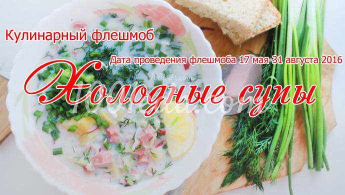 Кулинарный флешмоб Холодные супы