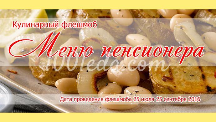 Кулинарный флешмоб Меню пенсионера