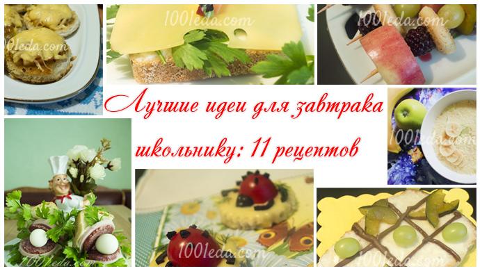 Завтрак для школьника: 11 рецептов