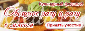 Кулинарный флешмоб Овощное рагу и рагу с мясом
