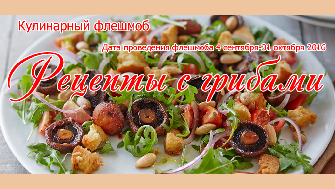 Кулинарный флешмоб Рецепты с грибами