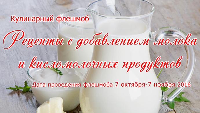 Кулинарный флешмоб Рецепты с добавлением молока и кисломолочных продуктов