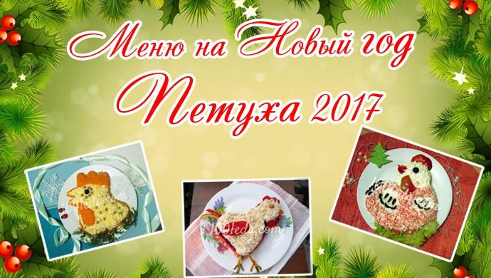 Меню на Новый год Петуха 2017