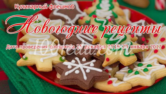 Кулинарный флешмоб Новогодние рецепты (25 декабря 2016 -20 января 2017)