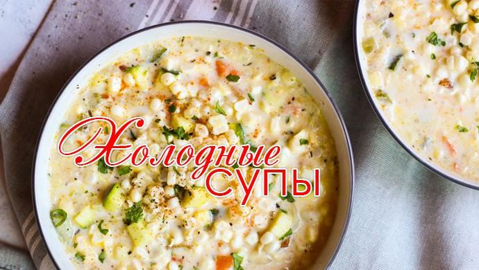 Как приготовить вкусный холодный суп
