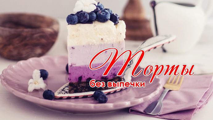 Рецепты тортов без выпечки очень вкусные