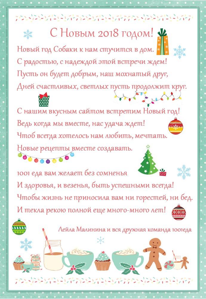Поздравление с Новым годом от 1001еда