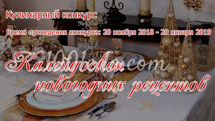 Конкурс Калейдоскоп новогодних рецептов