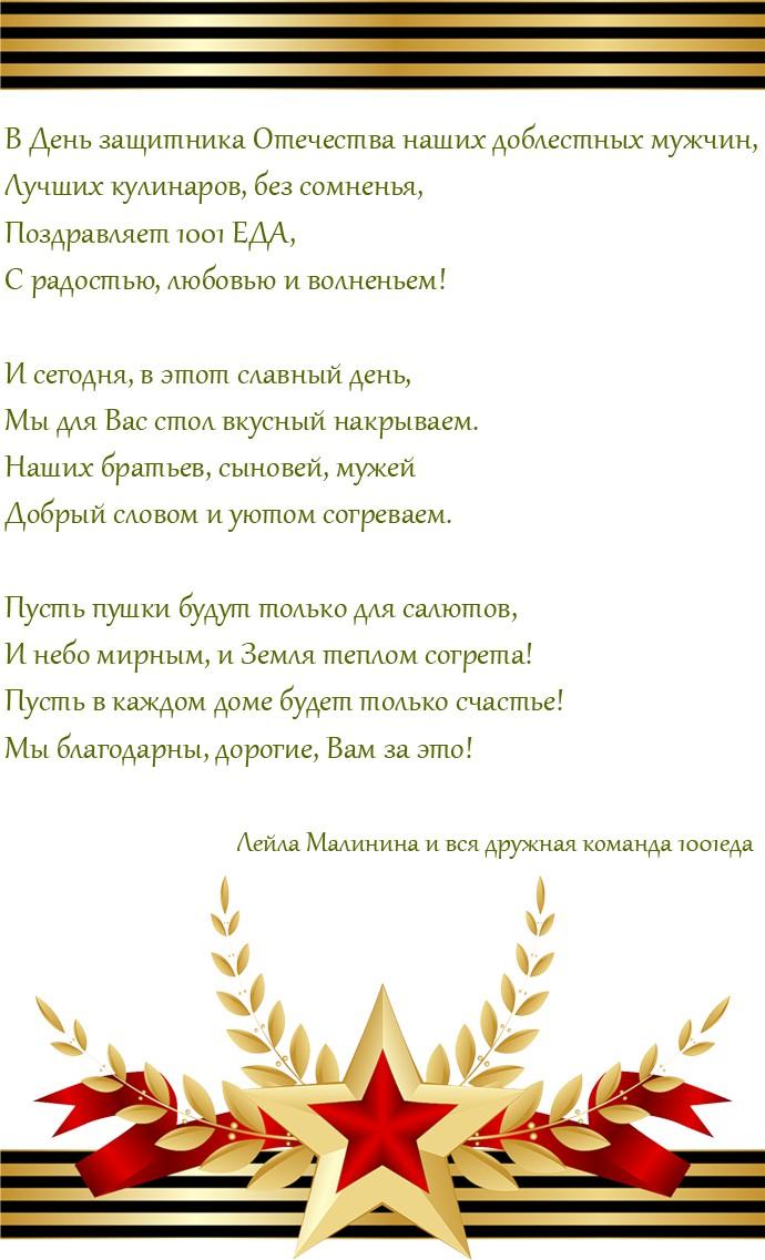 Поздравление ко Дню защитника Отечества