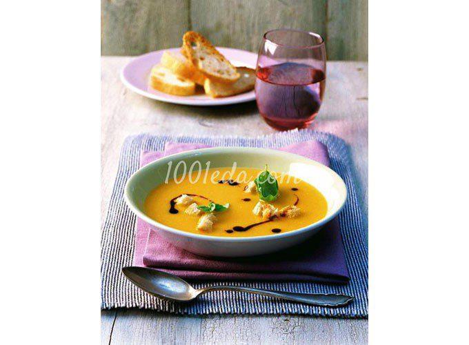Суп-пюре из тыквы с яблоком
