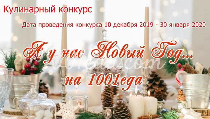 А у нас Новый Год