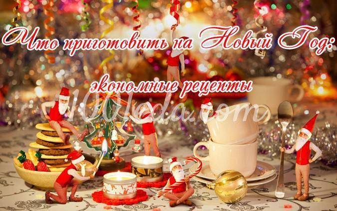 Экономные новогодние рецепты